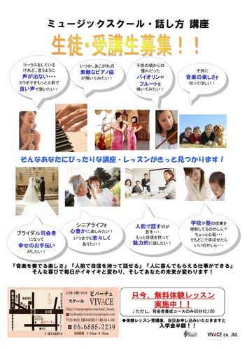 フライヤー ポスター用保存.jpg